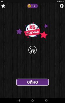Кыргыз Логика screenshot 8