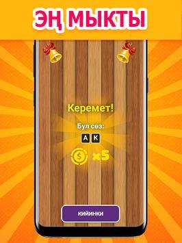 Кыргыз Логика screenshot 1