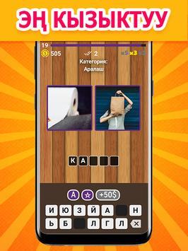 Кыргыз Логика screenshot 2