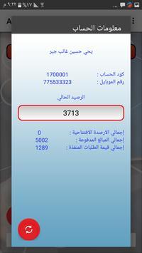 Sareea OnLine screenshot 5
