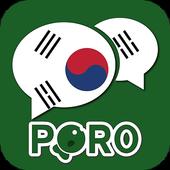 韓国語を学ぶ ー リスニングとスピーキング アイコン