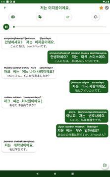 韓国語を学ぶ ー リスニングとスピーキング スクリーンショット 11