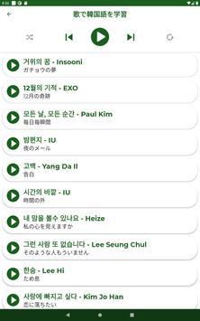 韓国語を学ぶ ー リスニングとスピーキング スクリーンショット 21