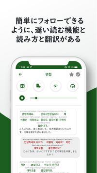 韓国語を学ぶ ー リスニングとスピーキング スクリーンショット 4