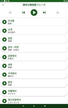 韓国語を学ぶ ー リスニングとスピーキング スクリーンショット 9