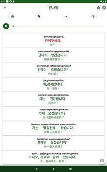 學習韓語 截圖 18