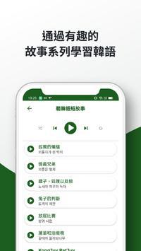 學習韓語 截圖 7