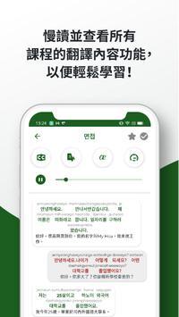 學習韓語 截圖 4