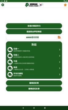 學習韓語 截圖 8