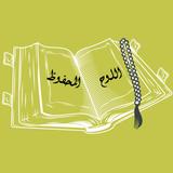 اللوح المحفوظ - رواية حفص عن عاصم