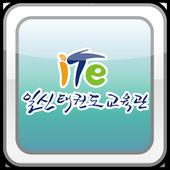 일신태권도 교육관 icon