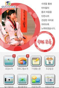 일신태권도 교육관 poster