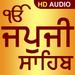 Japji Sahib Audio