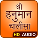 Hanuman Chalisa - Hindi HD Audio