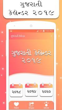 Gujarati Calendar 2019 - ગુજરાતી કેલેન્ડર 2019