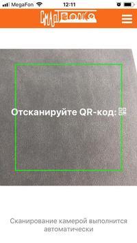 СМАРТПОЛКА постер