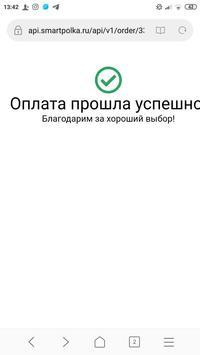 СМАРТПОЛКА скриншот 5