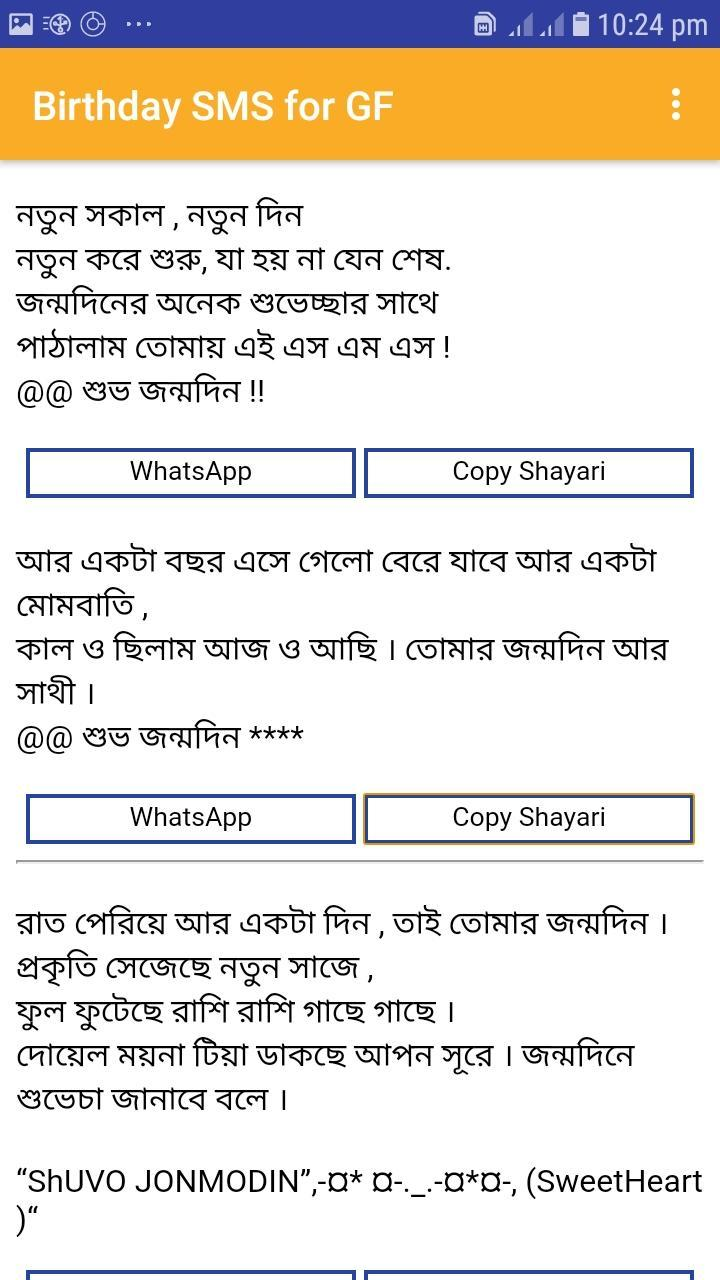 Bangla Love Sms 2019 - Meye Potanor Sms Tips for Android