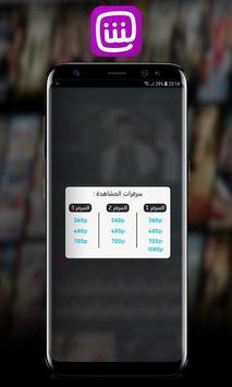شـــاهــد مسلسلات screenshot 2
