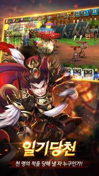 삼국지 황제의 길 screenshot 3