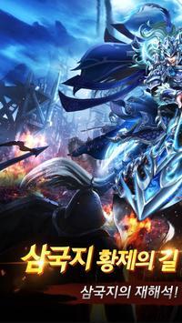 삼국지 황제의 길 poster