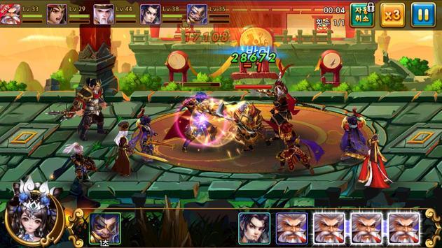삼국지 황제의 길 screenshot 14