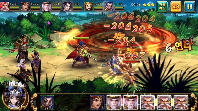 삼국지 황제의 길 screenshot 15