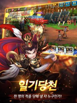 삼국지 황제의 길 screenshot 19