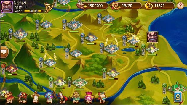 삼국지 황제의 길 screenshot 5