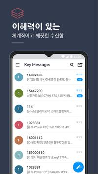 스팸차단앱, 스팸차단, 스팸문자차단, Spam Blocker, SMS Blocker 스크린샷 3