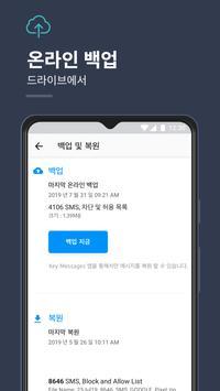 스팸차단앱, 스팸차단, 스팸문자차단, Spam Blocker, SMS Blocker 스크린샷 5