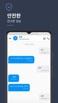 스팸차단앱, 스팸차단, 스팸문자차단, Spam Blocker, SMS Blocker 스크린샷 6