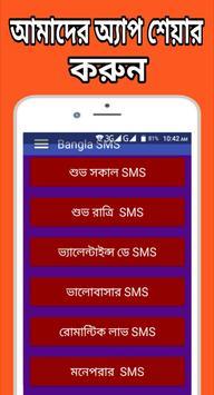 SMS BOX screenshot 1