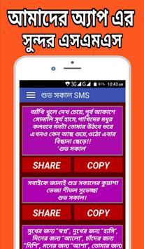 SMS BOX screenshot 3