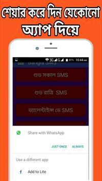 SMS BOX screenshot 4