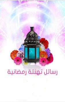 رسائل تهنئة رمضانية poster