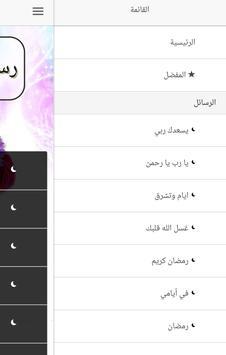 رسائل تهنئة رمضانية screenshot 2