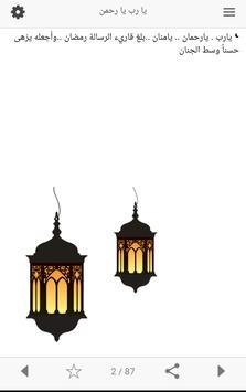 رسائل تهنئة رمضانية screenshot 3