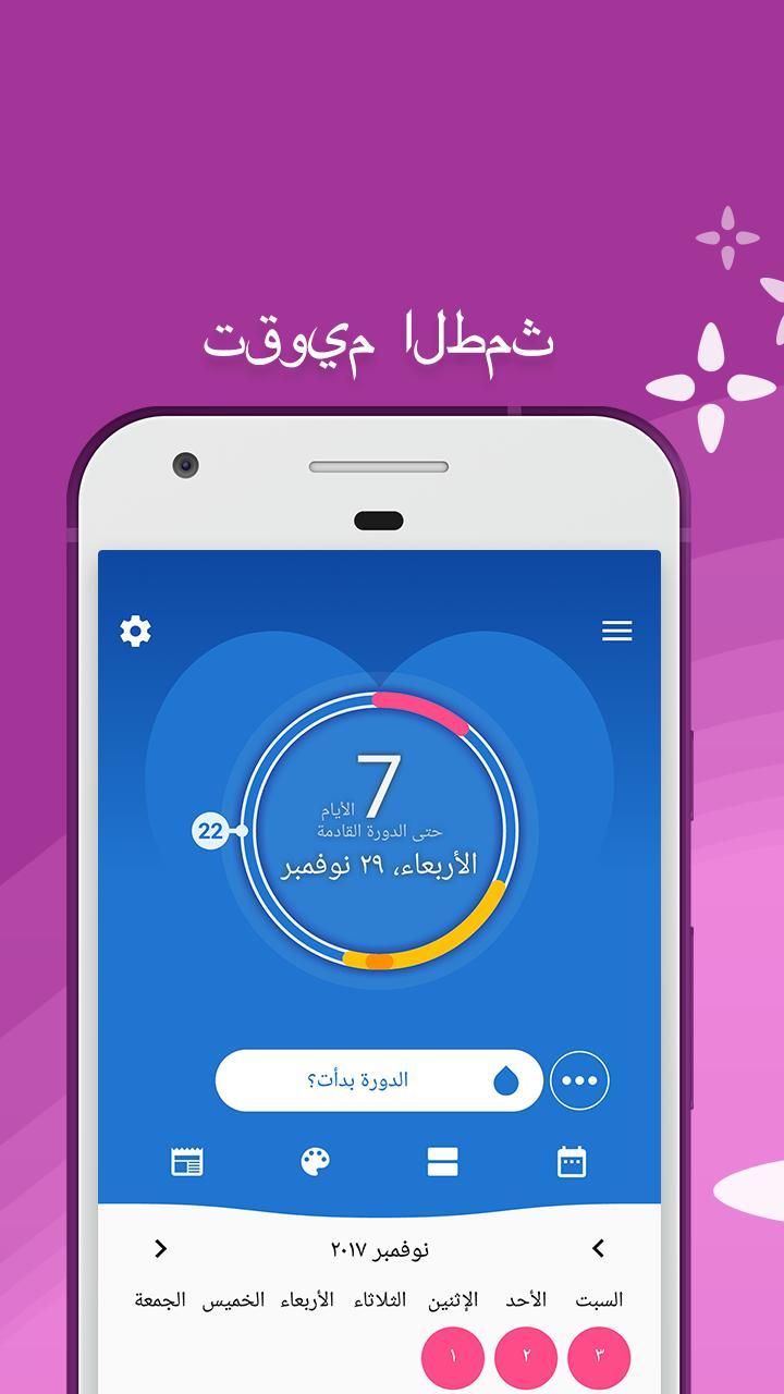 برنامج حياة تقويم الدورة الشهرية For Android Apk Download