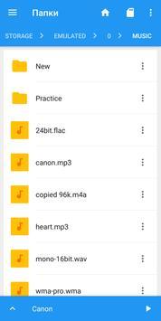 Music Speed Changer скриншот 5