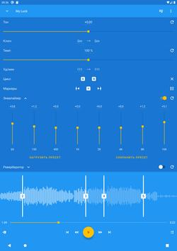Music Speed Changer скриншот 8