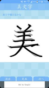 美文字 screenshot 3