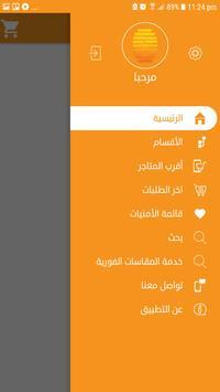 Shahad Wa Asal screenshot 1