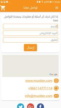 Shahad Wa Asal screenshot 2