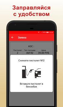 СНК-Бонус screenshot 1