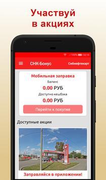СНК-Бонус screenshot 2