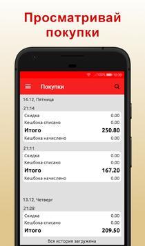 СНК-Бонус स्क्रीनशॉट 3