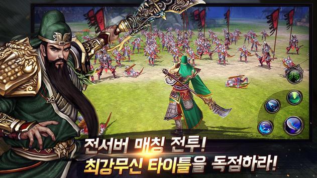대삼국지 screenshot 4