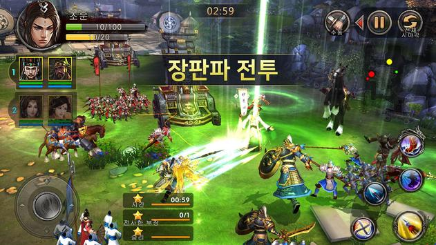 대삼국지 screenshot 7