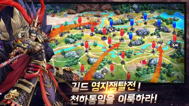 대삼국지 screenshot 11
